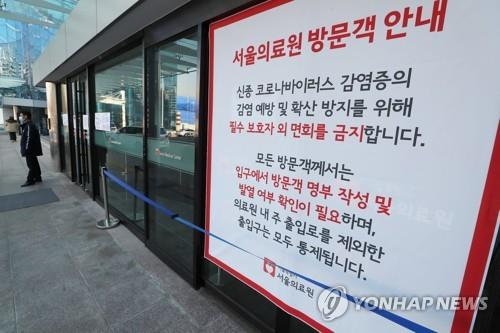A notice placed on the entrance of the Seoul Medical Center on Feb. 4, 2020, informs people that the center will restrict visitors from seeing patients to reduce the risk of people contracting the novel coronavirus. (Yonhap)
