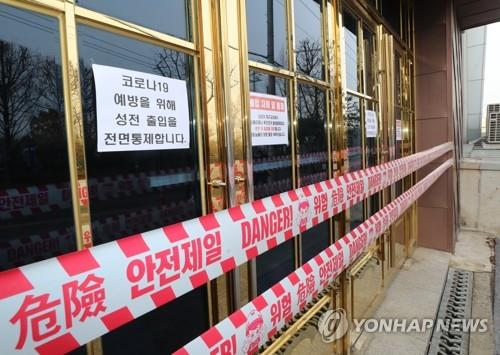 A Shincheonji church in Gwangju is closed on Feb. 21, 2020. (Yonhap)