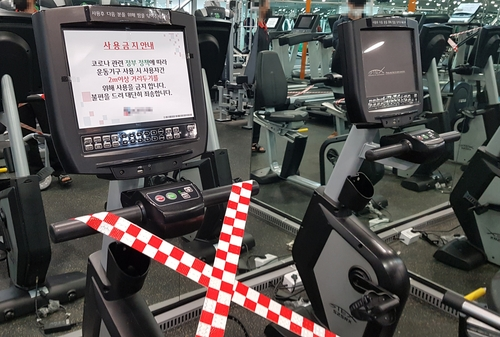 The use of an exercise bike is prohibited at a sports center in Jongno, central Seoul, on April 20, 2020, to compel users to keep a distance of 2 meters from each other. (Yonhap)