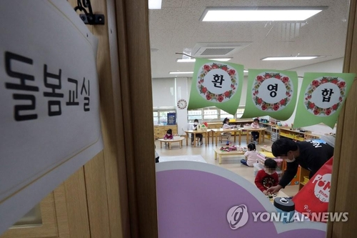 A undated file photo shows students and a teacher inside an after-school day care class. (Yonhap)