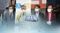Debate over basic income takes center stage in S. Korean politics
