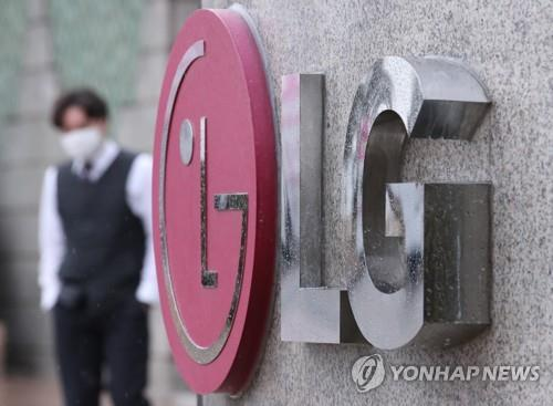This photo taken on Feb. 28, 2020, shows the outdoor signage of LG Electronics Inc.'s office building in Seoul. (Yonhap)