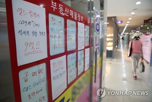 This photo, taken on June 14, 2020, shows signs with prices for housing transactions put up at a real estate agency in Seoul. (Yonhap)