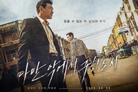 S. Korean crime thriller sold to 56 overseas markets