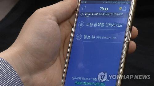 This undated file photo shows the use of money transfers via mobile payment apps. (Yonhap)