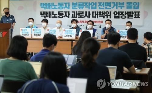 A civic group working for the rights of delivery workers and associated with the progressive Korean Confederation of Trade Unions (KCTU) holds a press conference at the KCTU headquarters in Seoul on Sept. 17, 2020. (Yonhap)