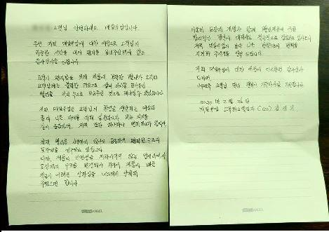 This image, captured from the Instagram account of @klarblau_daily, shows a hand-written response from an executive from Maeil Dairies Co. in February 2020. (PHOTO NOT FOR SALE) (Yonhap)