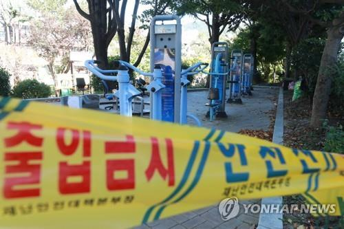 This file photo taken Oct. 5, 2020, shows a public park in Busan's Mandeok neighborhood closed as part of anti-coronavirus quarantine measures. (Yonhap)
