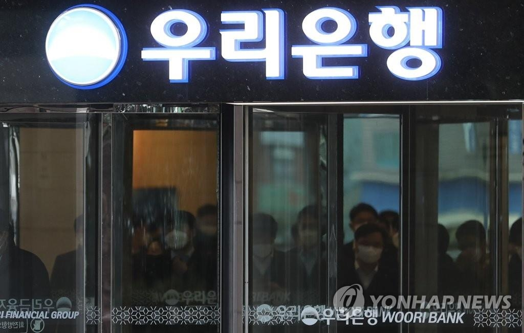The undated file photo shows Woori Bank. (Yonhap)