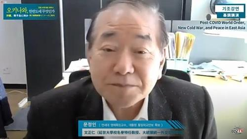 Moon Chung-in, special security adviser of President Moon Jae-in, speaks during a virtual seminar with Japanese and South Korean experts on Nov. 26, 2020, in this photo captured from the YouTube channel of Media Today, a news outlet specializing press-related news. (PHOTO NOT FOR SALE) (Yonhap)