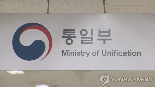 Unification ministry's budget rises 3.6 pct with new fund for developing big data, AI program