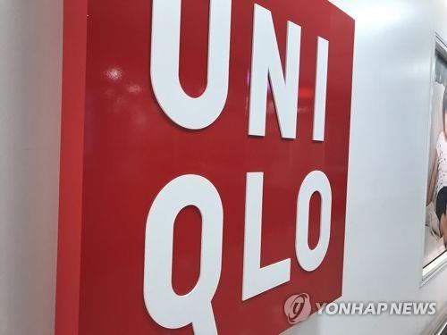 This undated photo shows the logo of Uniqlo. (Yonhap)