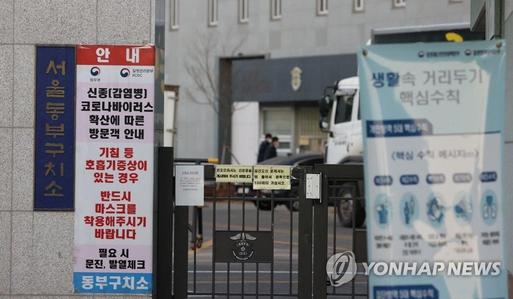 The photo shows the entrance of the Dongbu Detention Center in southeastern Seoul on Jan. 5, 2021. (Yonhap)