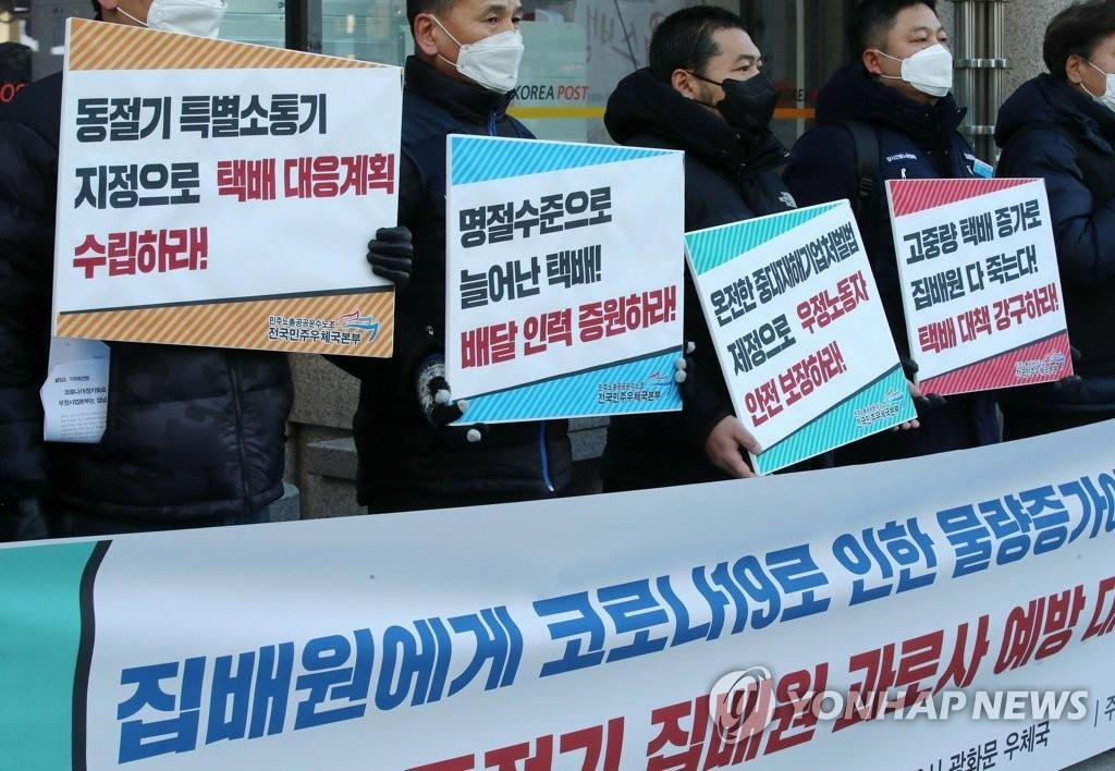 Couriers working for the state postal service Korea Post hold a press conference in downtown Seoul in protest of work overload on Jan. 6, 2021. (Yonhap)