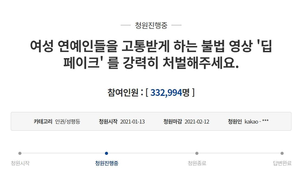 This screenshot, taken on Jan. 14, 2021, from the presidential office's online petition page, shows the number of signatures collected for a petition demanding stronger punishment for deepfake porn involving Korean female celebrities. (PHOTO NOT FOR SALE) (Yonhap)