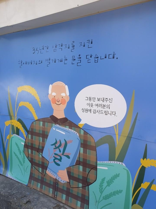 This photo taken on December 8, 2020, shows a mural on the wall of a rice shop in Seoul, saying that the grandfather's rice shop closed after operating for 35 years. The owner said he made the decision due to declining sales. (Yonhap)