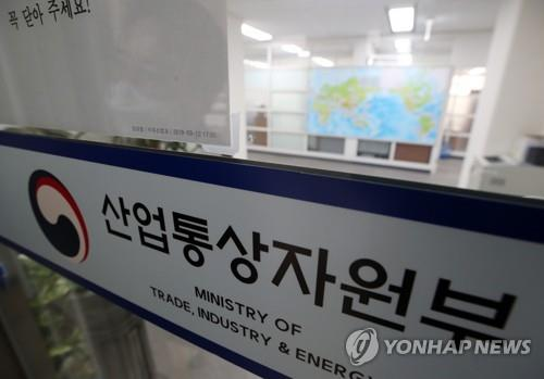 This file photo shows an office of the Ministry of Trade, Industry and Energy at the Sejong Government Complex. (Yonhap)