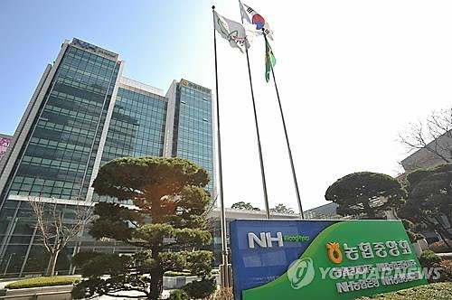 The headquarters of NH Financial Group Inc. in Seoul (Yonhap)