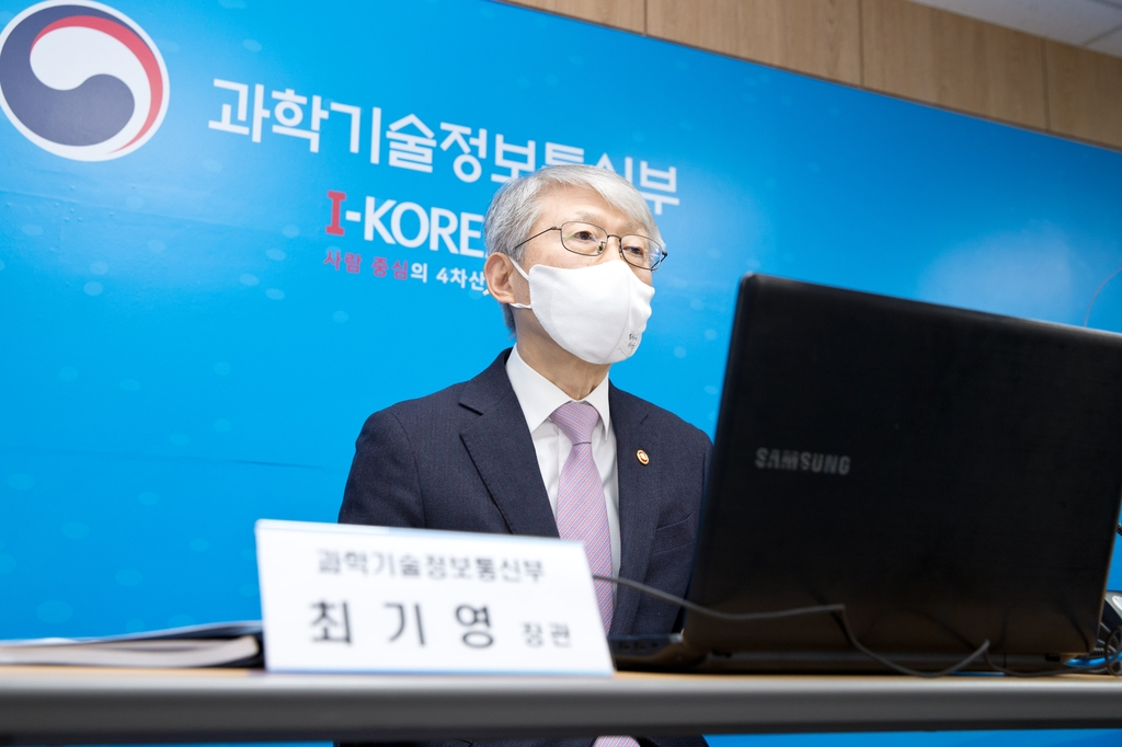 Minister of Science and ICT Choi Ki-young speaks during a briefing at the ministry's office in Sejong, 120 kilometers south of Seoul in this photo provided by the ministry on Feb. 22, 2021. (PHOTO NOT FOR SALE) (Yonhap)