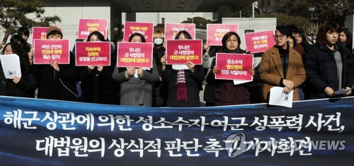 This Jan. 29, 2019, file photo shows activists holding a news conference at the Supreme Court in Seoul, demanding the court promptly review a case in which a military high court cleared two naval officers of raping a female sailor citing a lack of resistance by the victim. (Yonhap)