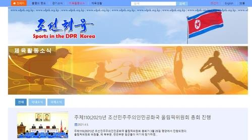 A captured image of the North Korean website Sports in the DPRK Korea. (Yonhap)