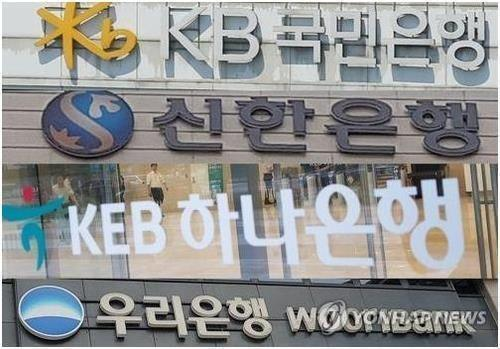 The corporate logos of major banks in South Korea (Yonhap)
