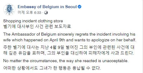 Belgian Embassy faces mounting criticism for not sincerely apologizing over assault incident