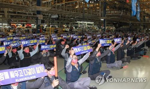 This photo provided by Renault Samsung Motors' labor union on April 23, 2021, shows workers launching a strike at the company's plant in Busan. (PHOTO NOT FOR SALE) (Yonhap)
