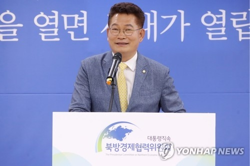 Député Song Young-gil du Parti démocrate (Photo d'archives Yonhap)