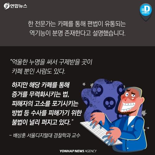 [카드뉴스] 꼼수로 법망 피해 가려는 성범죄자들 - 8