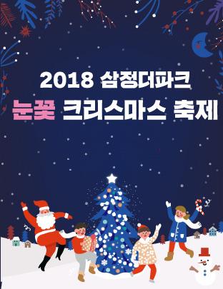 2018 삼정더파크 눈꽃 크리스마스 축제