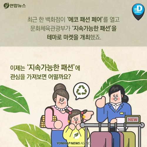 [카드뉴스] '패스트 패션' 지고 '지속가능한 패션' 뜬다8