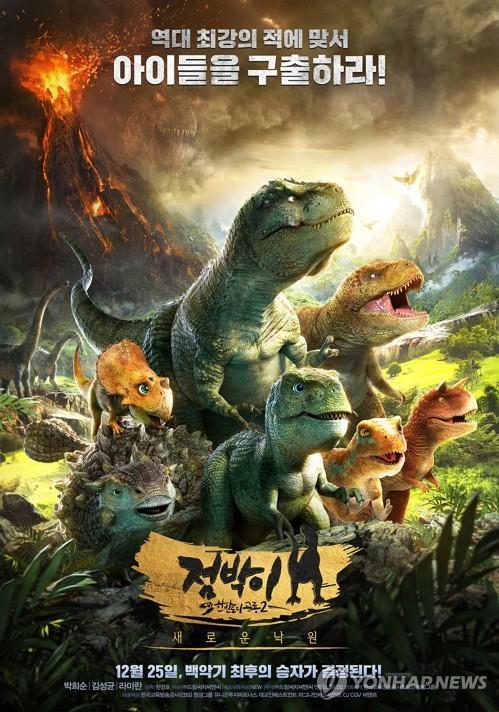 '점박이 한반도의 공룡2: 새로운 낙원'