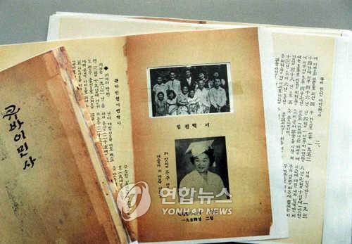 임천택 선생이 1954년 펴낸 '쿠바 이민사'(원제는 '큐바이민사'). 1992년 8월 한국에 처음으로 공개됐다. [연합뉴스 자료 사진]