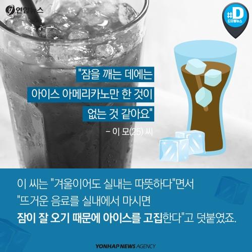 [카드뉴스] 겨울에 아이스 커피가 당기시나요?…빈혈 의심해보세요 - 4