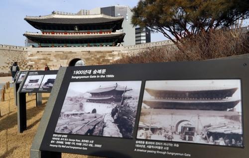 (서울=연합뉴스) 2019년 2월 현재 숭례문과 인근 공원에 설치된 과거 사진들.