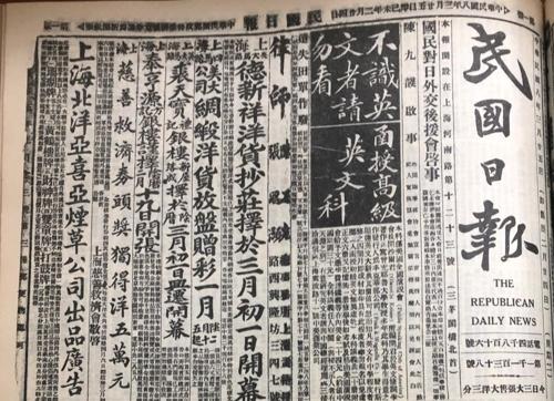 '한인 여학생 호소 편지' 실린 민국일보 표지