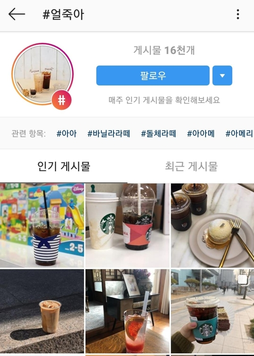 SNS '얼죽아'(얼어 죽어도 아메리카노) 검색 결과