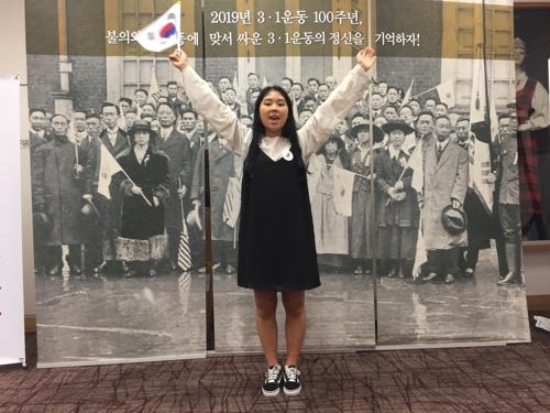 유관순 열사의 만세 운동을 재현한 이예송(18) 학생
