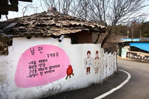 전남 곡성 서봉마을. 가는 곳마다 골목 담벼락에 할매들의 시와 그림이 그려져 있다. [사진/권혁창 기자]