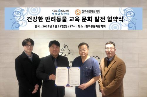 KBS미디어 평생교육센터 '건강한 반려동물 교육문화 활성화' MOU - 1