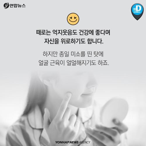 [카드뉴스] 억지웃음 짓는 감정노동자, 과음하기 쉽다? - 4