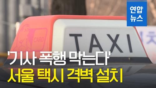 [영상] '기사 폭행 막는다' 서울시, 택시 격벽 설치 시범사업 - 2