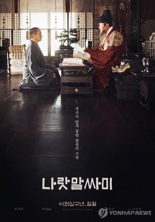 영화 '나랏말싸미' 포스터[메가박스중앙㈜플러스엠 제공]