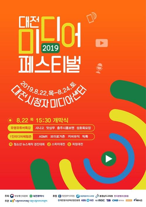 2019 대전미디어페스티벌 포스터