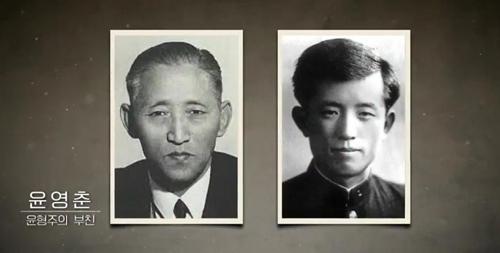 윤형주 부친 윤영춘 교수(왼쪽)와 윤동주 시인
