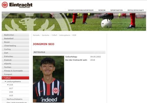 아인트라흐트 프랑크푸르트 U-19 팀의 서종민.