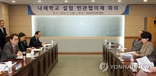 작년 3월 열린 나래학교 설립 민관협의체 회의 모습. [연합뉴스 자료사진]
