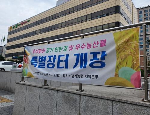 경기농협, 6∼7일 추석맞이 특별장터