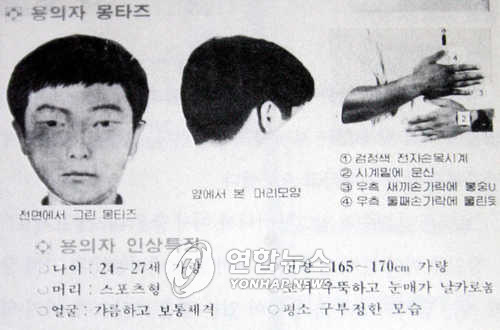 화성연쇄살인사건 용의자 마침내 잡았다…DNA 대조로 극적해결(종합) | 연합뉴스